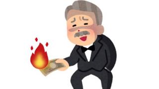 【悲報】Twitterで紙幣を燃やす奴が現れる