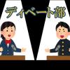 【動画】高校生ディベート大会レベル高すぎwwwwwwwww