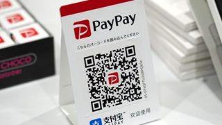 【大流行】PayPay詐欺、専門学校生の女(20)を初逮捕