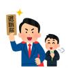 ◆退職代行◆使ったら大失敗したんだがwww