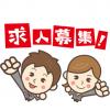 ◆画像◆栃木で法律違反の最低賃金の求人がある模様……
