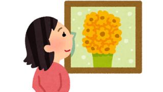 ◆芸術◆1700年代の世界の絵画と日本 →画像