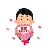 【悲報】卒業式の陰キャさん、自分への花束かと思い一瞬喜ぶも撃沈 →