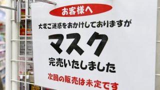 ◆画像◆転売ヤーさん、マスクが売り捌けずにブチギレ