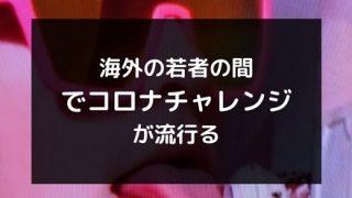 ◆コロナチャレンジ◆トイレの便座を舐めた男の末路 →動画像