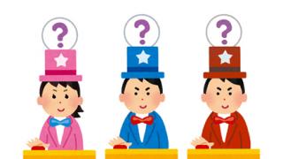 ◆難問◆江戸時代のクイズ解いてみてや