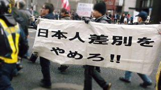 ◆疑問◆どうして日本人が韓国人を批判すると『ヘイトスピーチ』になるの?