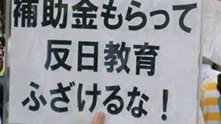 NHKから国民を守る党、朝鮮学校補助金を廃止に追い込む