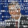 河野防衛相「分かりやすい日本語を使ってください」厚労省に申し入れ「オーバーシュート」→「感染爆発」
