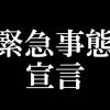 ◆新型コロナ◆「緊急事態宣言」が出た場合 東京都の対応
