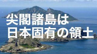 ◆つるの剛士◆#尖閣周辺の中国船侵入に抗議します「海上自衛隊、海上保安庁の皆様 日々本当に感謝致します」