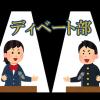 日本人は議論が苦手で論破されると自分が攻撃されたとか錯覚して感情的に反論し続けるそうだが