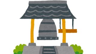 ◆バカスタ◆高校生がお寺の鐘の棒にまたがって鐘を鳴らす罰当たり動画が出回る