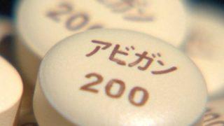 ◆コロナ治療薬◆アビガンの重大な副作用