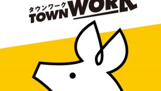 ◆コロナ禍◆今週の『タウンワーク』の薄さをご覧くださいwwwwww