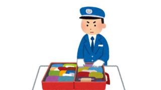 税関職員「怪しいスーツケース破壊して覚醒剤みつけたぞ」→違法検査として無罪判決