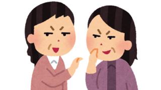 ◆目的は…◆めちゃくちゃ陰湿なサービスが発見される