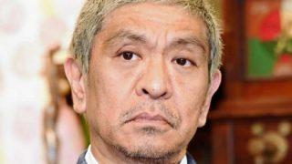 【正論】松本人志「不倫したからといって実力のある人がテレビに出られないのはおかしいと思う」