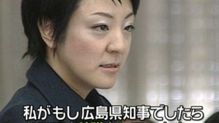 河井案里議員「これを買収だと認めたら日本の選挙を変えることになるしみんな捕まる。私勝てますよ」
