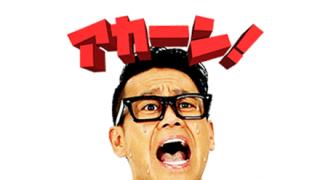 ◆想定内?◆PayPayの赤字額、どうすんのこれ……