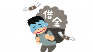 ◆自己破産◆簡単すぎてワロタwwwwwww