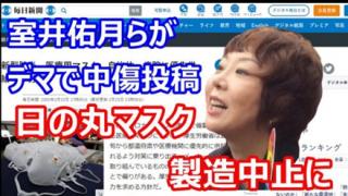 ◆日の丸マスク問題◆室井佑月氏「お詫びしたし私への中傷は控えてね」トラブルの経緯を説明