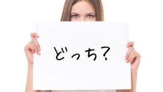 ◆画像◆どっちのオッパイがタイプ?