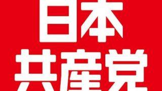 ◆日本共産党◆小池氏「4閣僚が靖国参拝、断じて許されない」