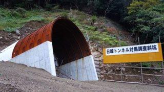 ◆日韓トンネル◆の内部映像がこちら →