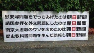 ◆ブロックチャレンジ◆元朝日記者「首相に痛い質問をすべき」→ 自分が痛い質問をされたら即ブロック