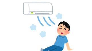 【疑問】冷房を12時間付けっぱなしやがマズいんか?