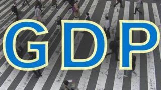 ◆GDP-27.8%◆のヤバさを無知なわいに教えるスレ