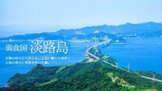 ◆淡路島◆の『高級住宅街』が美しすぎwww
