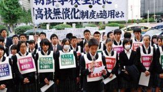 ◆朝鮮学校◆の無償化除外 最高裁で決着