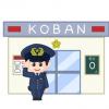 ◆警察官ネコババ事件◆これ怖すぎだろ😱