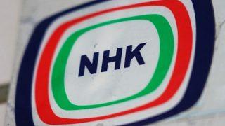 NHK「ち、うっせーなぁ受信料値下げすりゃいいんだろ?」→ 明日から値下げへ