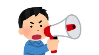 ◆気に入らない意見◆『左翼』と『そうでない人』の違いがこちら →