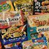 食 べ て は い け な い 冷 凍 食 品 ラ ン キ ン グ