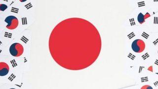 ◆韓国財団調べ◆『日本が好きな韓国人』『韓国が好きな日本人』世論調査した結果 ⇒