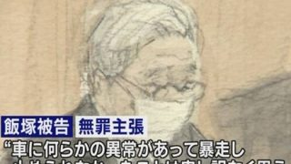 【悲報】飯塚幸三の家族「正直逮捕して欲しかった。刑務所より世間のほうが怖い。報道は全てガセ」