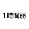 ◆常識◆1時間弱は『50分』なのか『70分』なのか?
