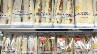 ◆目撃証言◆セブンイレブン、またもサンドイッチを撮られてしまう →画像