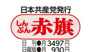 ◆日本学術会議さん◆共産党機関紙『赤旗』を税金で購入してた・・・