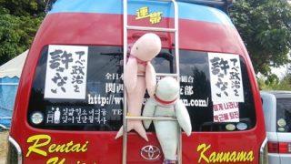 ◆関西生コン◆組合幹部らに有罪判決  ストライキに協力しなかった運送会社に業務妨害