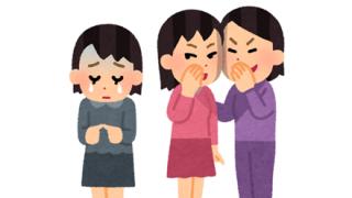 ◆高裁判決◆いじめ被害者「統合失調症になった、イジメた四人は9000万円払え」→