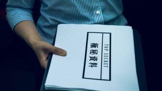 積水化学の『機密情報が大流出』犯人はファーウェイに再就職し中国に亡命