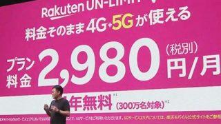 ◆楽天モバイル◆絶望の『5Gエリア』を発表してしまう