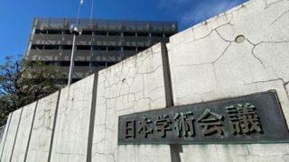 ◆日本学術会議◆が協力覚書を結んだ中国科技協会、委員に中国軍関係者 公式サイトのメンバー一覧で判明