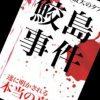 ◆嫌な事件だったね◆2ちゃん『鮫島事件』が映画化決定!主演は武田玲奈さん