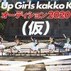 【悲報】アイドルオーディション参加者がおっぱいダンスを披露wwwwwwwww